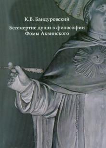 Бессмертие души в философии Фомы Аквинского
