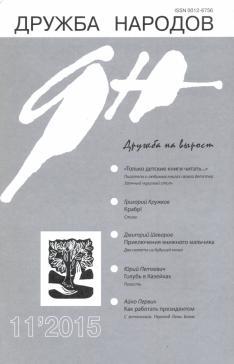 Дружба народов 2015