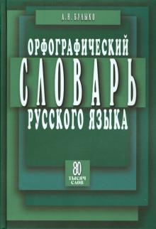 Орфографический словарь русского языка. 80 тысяч слов