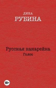 Русская канарейка. Голос