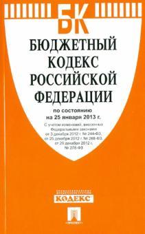 Бюджетный кодекс РФ по состоянию на 25 января 2013 года