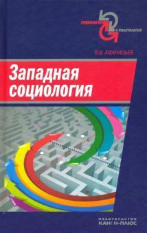 Западная социология. Учебное пособие