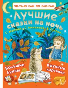 Лучшие сказки на ночь - Маршак, Михалков, Толстой, Сутеев