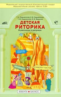 Детская риторика в рассказах и рисунках. Учебная тетрадь для 4-го класса. ФГОС