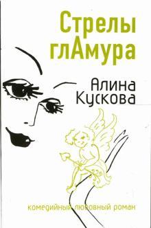 Стрелы гламура: Роман - Алина Кускова