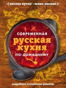 Современная русская кухня по-домашнему - Путан, Лисняк