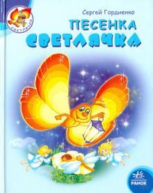 Песенка светлячка - Сергей Гордиенко