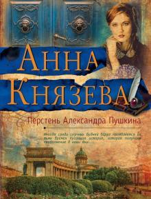 Перстень Александра Пушкина - Анна Князева