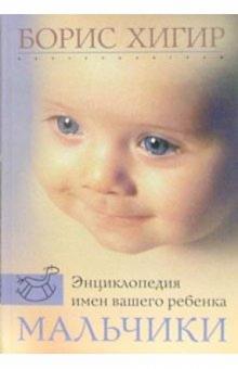 Энциклопедия имен вашего ребенка. Мальчики