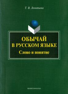 Обычай в русском языке. Слово и понятие. Монография