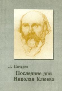 Последние дни Николая Клюева