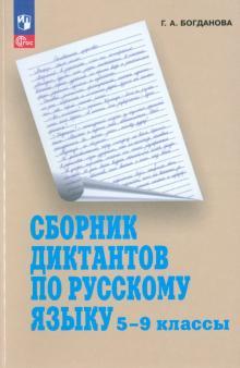 Русский язык. 5-9 классы. Сборник диктантов. Пособие для учителей