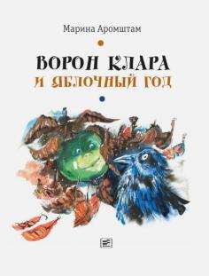 Ворон Клара и яблочный год (с автографом автора)