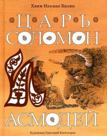 Царь Соломон и Асмодей