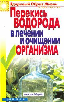 Перекись водорода в лечении и очищении организма - Ирина Зайцева