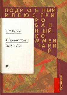 Стихотворения 1829-1836 гг. Подробный иллюстрированный комментарий - Пушкин, Рожников
