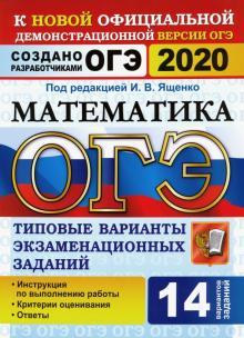 ОГЭ 2020 Математика. Типовые варианты экзаменационных заданий от разработчиков ОГЭ. 14 вариантов