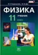 Генденштейн, Дик, Кирик, Гельфгат, Ненашев - Физика. 11 класс. Учебник. Базовый уровень. Комплект в 2-х частях. ФГОС обложка книги