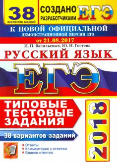 ЕГЭ 2018 Русский язык. ТТЗ. 38 вариантов