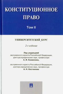 Конституционное право. Университетский курс. Учебник. В 2-х томах. Том 2