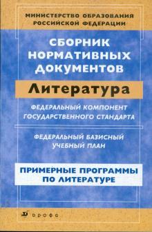 Сборник нормативных документов. Литература