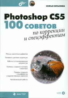 Photoshop CS5. 100 советов по коррекции и спецэффектам (+СD) - Софья Скрылина