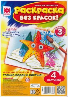 """Раскраска без красок """"Под водой"""" (349224) обложка книги"""