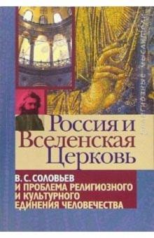 Россия и Вселенская Церковь: В. Соловьев и проблема религиозного и культурного единения человечества - Владимир Порус