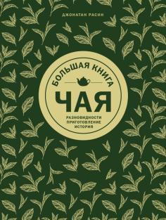Большая книга чая: разновидности, приготовление, история
