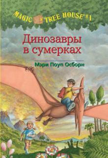 """Книга: """"Волшебный дом на дереве. Динозавры в сумерках"""" - Мэри ..."""