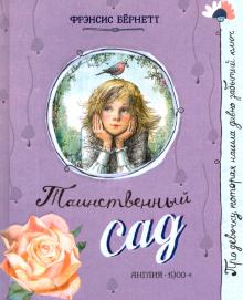 новые книги про девочек