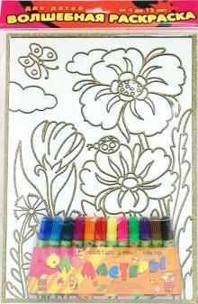 """""""Чудесные раскраски: Цветы"""" купить создаем и раскрашиваем ..."""