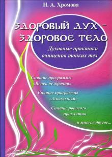 Здоровый дух - здоровое тело: Духовные практики очищения тонких тел - Нина Хромова