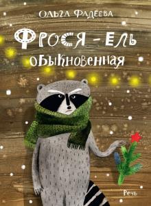 Ольга Фадеева - Фрося - ель обыкновенная обложка книги