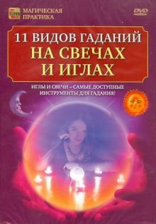 11 видов гаданий на свечах и иглах (DVD)