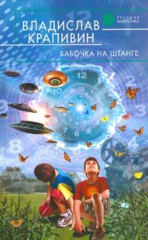 Бабочка на штанге - Владислав Крапивин