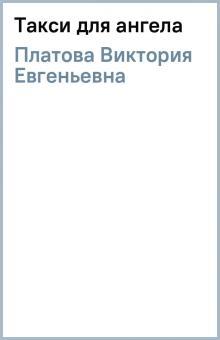 Такси для ангела - Виктория Платова