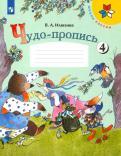 Вера Илюхина - Чудо-пропись. 1 класс. В 4-х частях. ФГОС обложка книги