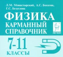 Физика. 7-11 классы. Карманный справочник