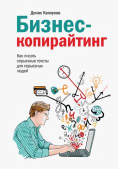 Бизнес-копирайтинг. Как писать серьезные тексты для серьезных людей