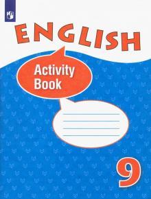 Английский язык. 9 класс. Рабочая тетрадь. ФГОС