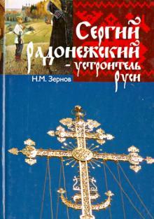 Сергий Радонежский - устроитель Руси
