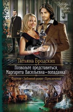 Позвольте представиться, Маргарита Васильевна