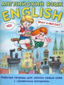 Английский язык. Рабочая тетрадь для записи новых слов + справочные материалы