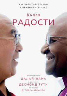 Абрамс, Далай-Лама - Книга радости. Как быть счастливым в меняющемся мире
