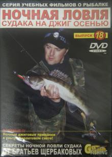 Ночная ловля судака на джиг осенью. Выпуск 18 (DVD)