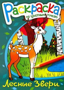"""Книга: """"Раскраска по цветным точкам """"Лесные звери"""" (38160 ..."""