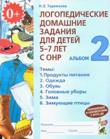 Логопедические домашние задания для детей 5-7 лет с ОНР. Альбом 2. ФГОС ДО
