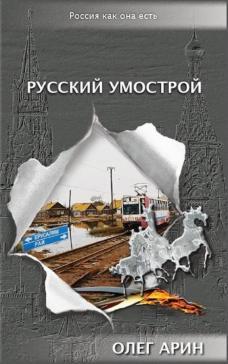 Россия как она есть