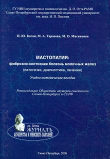 Мастопатия. Фиброзно-кистозная болезнь молочных желез (патогенез, диагностика, лечение)